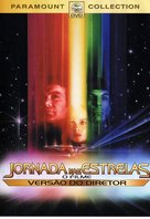 Star Trek: The Motion Picture - Brazilian DVD movie cover (xs thumbnail)