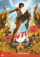 Ong bak 2 - Japanese Movie Cover (xs thumbnail)
