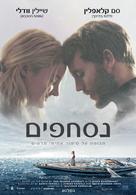 Adrift - Israeli Movie Poster (xs thumbnail)