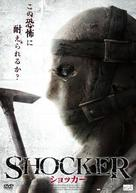 Seed - Japanese Movie Cover (xs thumbnail)