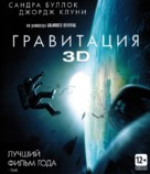 Gravity - Russian Blu-Ray movie cover (xs thumbnail)