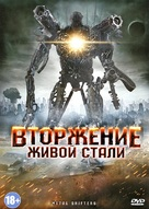 Iron Invader - Russian DVD cover (xs thumbnail)
