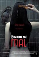Gabal - Brazilian poster (xs thumbnail)
