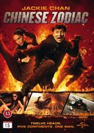 Sap ji sang ciu - Danish DVD cover (xs thumbnail)