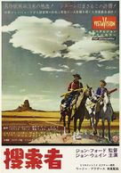 The Searchers - Japanese Movie Poster (xs thumbnail)