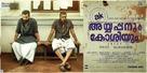 Ayyappanum Koshiyum - Indian Movie Poster (xs thumbnail)