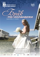 Country Wedding - Russian Movie Poster (xs thumbnail)