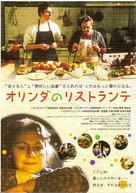 Herencia - Japanese Movie Poster (xs thumbnail)