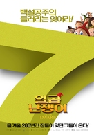 Der 7bte Zwerg - South Korean Movie Poster (xs thumbnail)