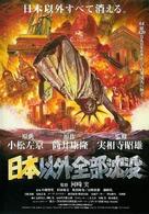 Nihon igai zenbu chinbotsu - Japanese Movie Poster (xs thumbnail)