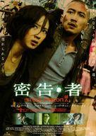 Sin yan - Japanese Movie Poster (xs thumbnail)