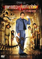 Night at the Museum - Israeli Movie Cover (xs thumbnail)