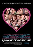 Valentine's Day - Ukrainian Movie Poster (xs thumbnail)