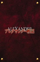 Alexander - Japanese Movie Cover (xs thumbnail)