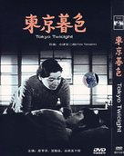 Tôkyô boshoku - Chinese Movie Cover (xs thumbnail)