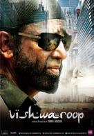 Vishwaroopam - Indian Movie Poster (xs thumbnail)