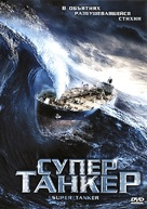 Super Tanker - Russian DVD movie cover (xs thumbnail)