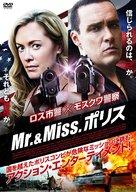 Black Rose - Japanese Movie Cover (xs thumbnail)