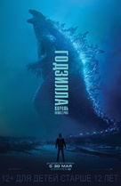 Godzilla: King of the Monsters - Russian Movie Poster (xs thumbnail)