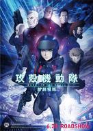 Kôkaku Kidôtai - Japanese Movie Poster (xs thumbnail)