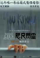 What Lies Beneath - Hong Kong Movie Poster (xs thumbnail)