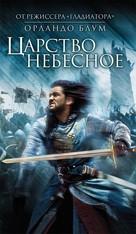 Kingdom of Heaven - Bulgarian Movie Cover (xs thumbnail)
