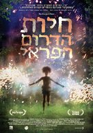 Beasts of the Southern Wild - Israeli Movie Poster (xs thumbnail)