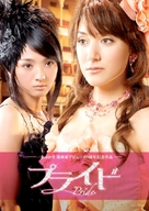 Puraido - Japanese poster (xs thumbnail)