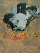 Chou tin dik tong wah - Chinese Movie Poster (xs thumbnail)
