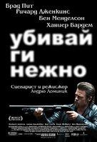 Killing Them Softly - Bulgarian Movie Poster (xs thumbnail)