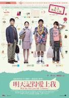 Ming tian ji de ai shang wo - Taiwanese Movie Poster (xs thumbnail)