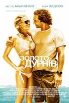 Fool's Gold - Ukrainian poster (xs thumbnail)