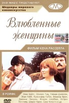 Women in Love - Russian Movie Cover (xs thumbnail)