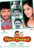 Betting Bangarraju - Indian Movie Poster (xs thumbnail)
