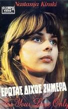"""Tatort"" - Greek VHS movie cover (xs thumbnail)"