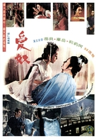 Ai nu - Hong Kong Movie Poster (xs thumbnail)