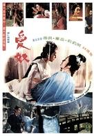 Ai nu - Hong Kong Movie Poster (xs thumbnail)