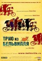 Les triplettes de Belleville - Russian Movie Poster (xs thumbnail)
