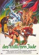 Raw Force - German Movie Poster (xs thumbnail)