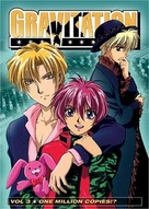 Gravitation - DVD cover (xs thumbnail)