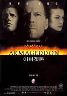 Armageddon - South Korean Movie Poster (xs thumbnail)