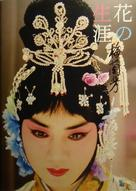 Mei Lanfang - Japanese Movie Poster (xs thumbnail)