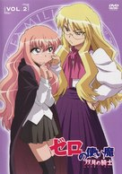 """Zero no tsukaima"" - Japanese DVD cover (xs thumbnail)"