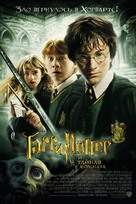 Harry Potter and the Chamber of Secrets - Russian Movie Poster (xs thumbnail)