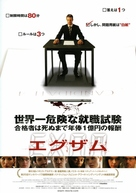 Exam - Japanese Movie Poster (xs thumbnail)