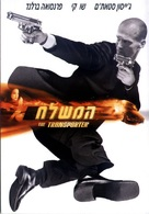 The Transporter - Israeli Movie Cover (xs thumbnail)