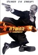 The Transporter - Israeli Movie Cover (xs thumbnail)