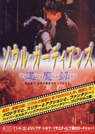 Toemarok - Japanese poster (xs thumbnail)