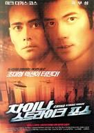 Leui ting jin ging - South Korean Movie Poster (xs thumbnail)