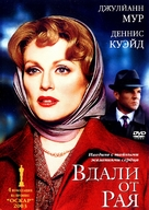 Far From Heaven - Russian DVD cover (xs thumbnail)
